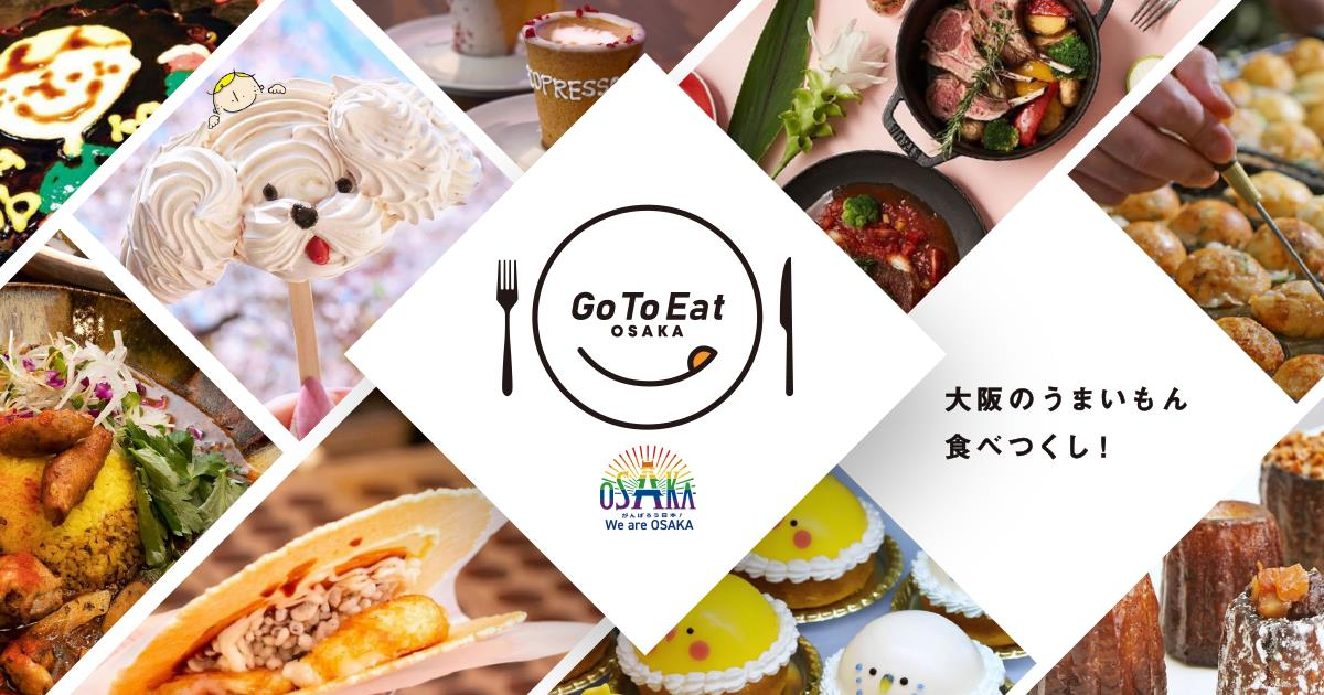 Go To Eat&Travel 大阪キャンペーン